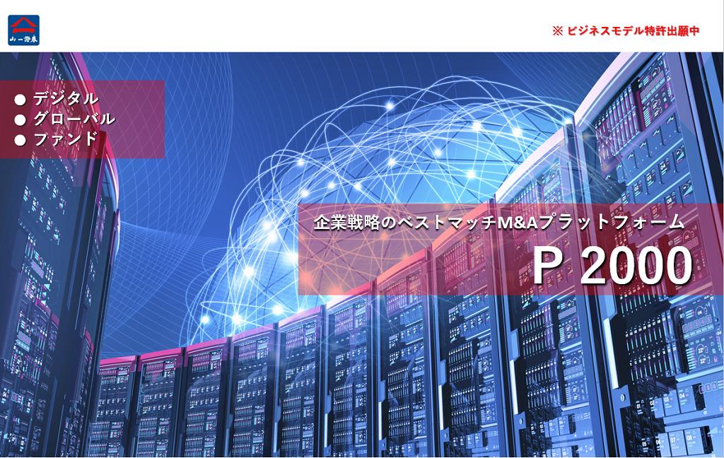 山一証券が提供する企業戦略のベストマッチ M&A プラットフォーム P2000。