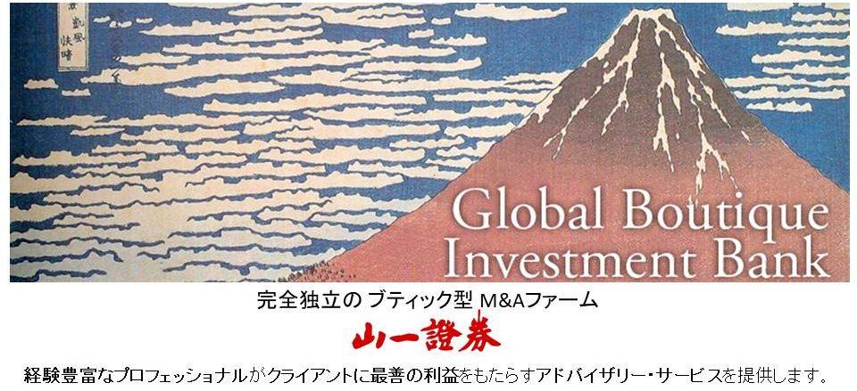 完全独立のブティック型M&Aファーム 山一證券株式会社。特定の資本系列に属さない M&Aアドバイザリー・ファームとして、経験豊富なプロフェッショナルが クライアントに最善の利益を生み出す アドバイザリー・サービスを提供します。